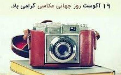 روز جهانی عکاس بر همه همکاران عکاس مبارک باد.