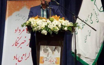دو شعبه جهت تسهیل خدمات بیمه ای خبرنگاران شهر اصفهان اختصاص یافت